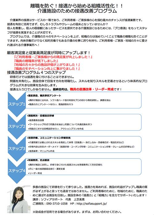 program-kaigo